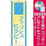 のぼり旗 フィッシュセラピー (GNB-2192) [プレゼント付]