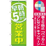 のぼり旗 早朝5時から営業中 (GNB-2195) [プレゼント付]