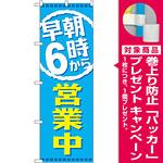 のぼり旗 早朝6時から営業中 (GNB-2196) [プレゼント付]