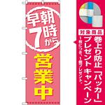 のぼり旗 早朝7時から営業中 (GNB-2197) [プレゼント付]
