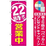 のぼり旗 22時まで営業中 (GNB-2198) [プレゼント付]