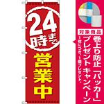 のぼり旗 24時まで営業中 (GNB-2200) [プレゼント付]