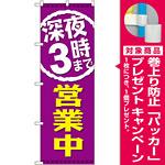 のぼり旗 深夜3時まで営業中 (GNB-2203) [プレゼント付]