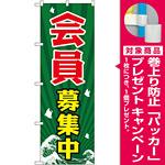 のぼり旗 会員募集中 (GNB-2205) [プレゼント付]