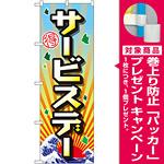 のぼり旗 サービスデー (GNB-2209) [プレゼント付]