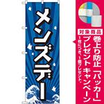 のぼり旗 メンズデー (GNB-2210) [プレゼント付]