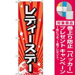 のぼり旗 レディースデー (GNB-2211) [プレゼント付]