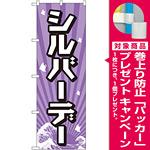 のぼり旗 シルバーデー (GNB-2213) [プレゼント付]