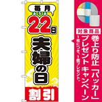 のぼり旗 毎月22日夫婦の日 (GNB-2214) [プレゼント付]