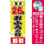 のぼり旗 毎月26日おふろの日 (GNB-2215) [プレゼント付]