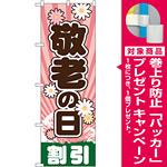 のぼり旗 敬老の日 割引 (GNB-2216) [プレゼント付]