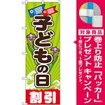 のぼり旗 こどもの日 割引 (GNB-2217) [プレゼント付]