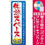 のぼり旗 休憩スペース (GNB-2218) [プレゼント付]