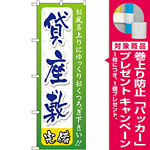 のぼり旗 貸座敷 (GNB-2220) [プレゼント付]