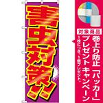 のぼり旗 害虫対策 (GNB-2227) [プレゼント付]