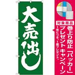 のぼり旗 大売出し 緑 (GNB-2242) [プレゼント付]