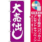 のぼり旗 大売出し 紫 (GNB-2245) [プレゼント付]