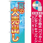 のぼり旗 夏の大売出し (GNB-2249) [プレゼント付]