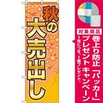 のぼり旗 秋の大売出し もみじ柄(GNB-2250) [プレゼント付]