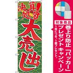 のぼり旗 決算処分大売出し (GNB-2258) [プレゼント付]