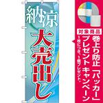のぼり旗 納涼大売出し (GNB-2260) [プレゼント付]