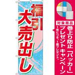 のぼり旗 福引大売出し (GNB-2264) [プレゼント付]