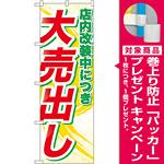 のぼり旗 店内改装中につき大売出し (GNB-2266) [プレゼント付]