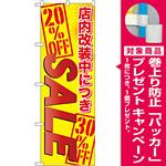 のぼり旗 店内改装中につき SALE (GNB-2268) [プレゼント付]