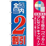 のぼり旗 店内全品 2割引 (GNB-2270) [プレゼント付]