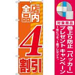 のぼり旗 店内全品 4割引 (GNB-2272) [プレゼント付]