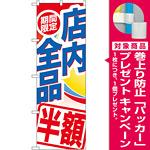 のぼり旗 期間限定店内全品 半額 (GNB-2278) [プレゼント付]