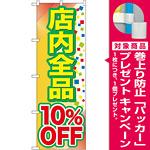 のぼり旗 店内全品 10%OFF (GNB-2279) [プレゼント付]