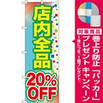 のぼり旗 店内全品 20%OFF (GNB-2280) [プレゼント付]