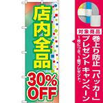 のぼり旗 店内全品 30%OFF (GNB-2281) [プレゼント付]