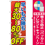 のぼり旗 早い者勝ち最大30~80%OFF (GNB-2286) [プレゼント付]