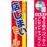 のぼり旗 店じまいセール (GNB-2289) [プレゼント付]