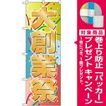 のぼり旗 大創業際 (GNB-2291) [プレゼント付]