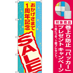 のぼり旗 おかげさまで1周年記念 SALE (GNB-2292) [プレゼント付]