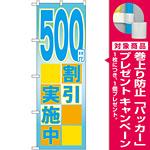 のぼり旗 500円割引実施中 (GNB-2296) [プレゼント付]