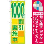 のぼり旗 1000円割引実施中 (GNB-2297) [プレゼント付]