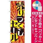 のぼり旗 売り尽くしセール (GNB-2301) [プレゼント付]