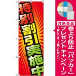 のぼり旗 特別割引実施中 (GNB-2302) [プレゼント付]