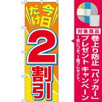 のぼり旗 今日だけ2割引 (GNB-2304) [プレゼント付]