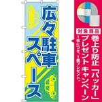 のぼり旗 広々駐車スペース (GNB-2313) [プレゼント付]