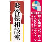 のぼり旗 お客様相談室 (GNB-2318) [プレゼント付]