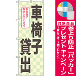のぼり旗 車椅子貸出 (GNB-2326) [プレゼント付]