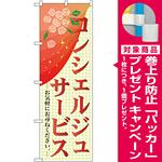 のぼり旗 コンシェルジュサービス (GNB-2327) [プレゼント付]