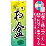 のぼり旗 お盆 (GNB-2328) [プレゼント付]