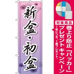 のぼり旗 新盆 ・初盆 (GNB-2329) [プレゼント付]