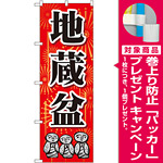 のぼり旗 地蔵盆 (GNB-2334) [プレゼント付]